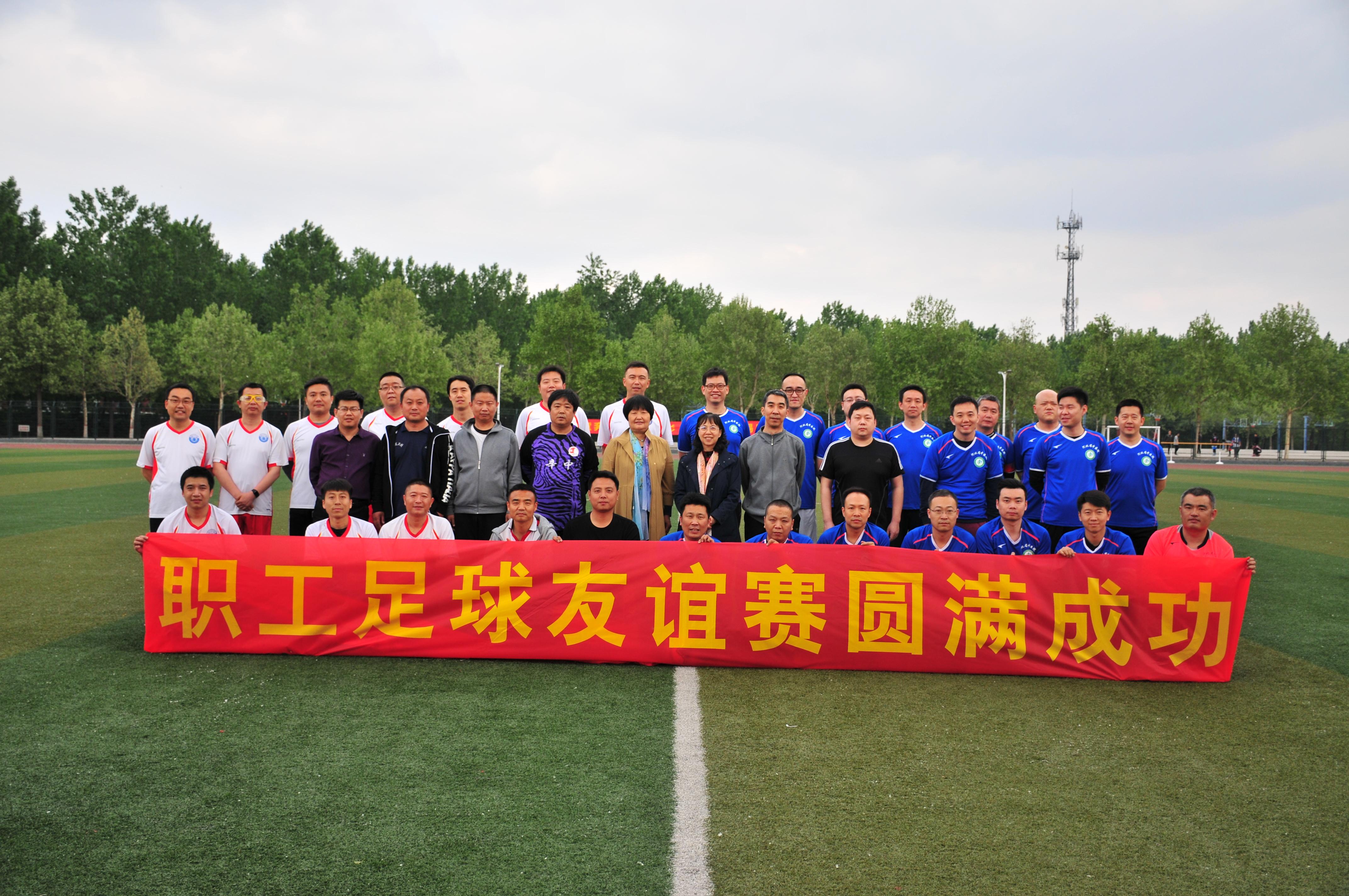 我校举办职工足球友谊...
